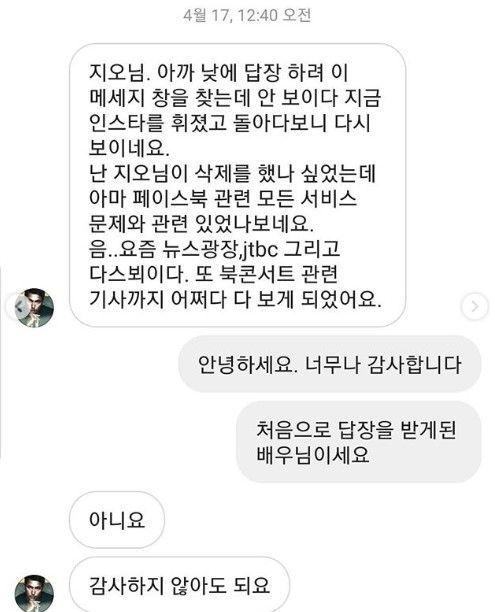 '장자연 사건' 목격자인 배우 윤지오(32) 씨가 배우 정우성에게 감사 인사를 전했다/사진=윤지오 인스타그램 캡처
