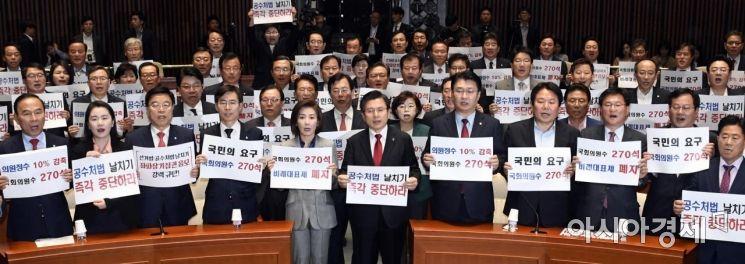 [포토] 자유한국당, 공수처반대 피켓팅