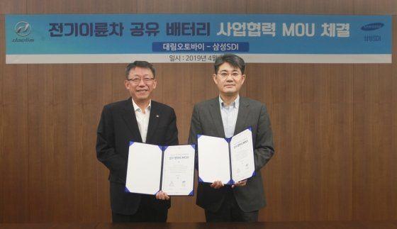 대림오토바이, 삼성SDI와 전기 이륜차 배터리 개발 제휴