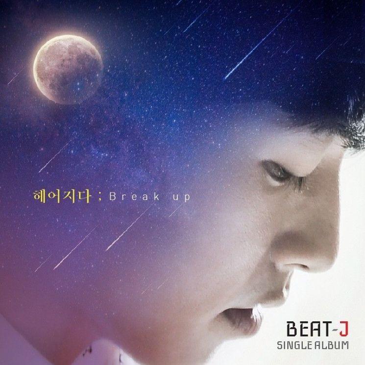 부산 출신 실력파 래퍼 비트제이, 새 싱글앨범 '헤어지다' 공개