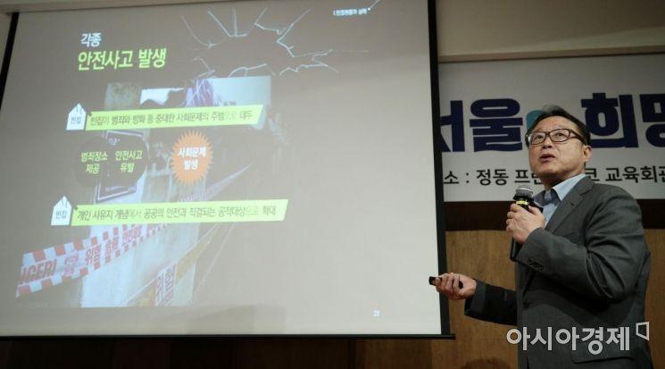 [포토] 주제 발표하는 김용건 본부장