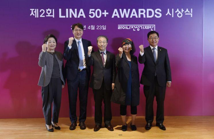 라이나생명, 제2회 라이나50+어워즈 시상식 개최