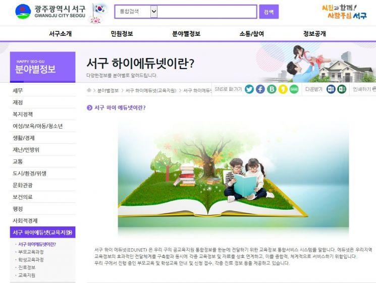 광주 서구, 공교육 지원 '하이에듀넷' 개설