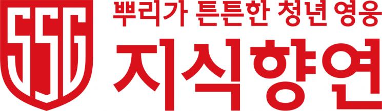 인문학 중흥 위한 '2019 신세계 지식향연' 개최