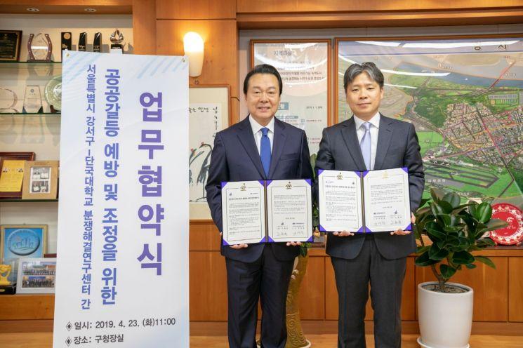 [포토]서울 강서구-단국대 '공공갈등 해결' MOU 체결