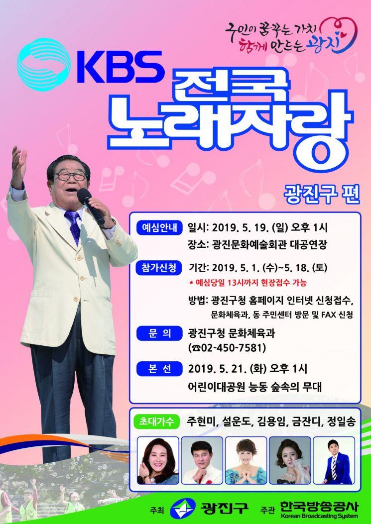 광진구, KBS 전국노래자랑 개최
