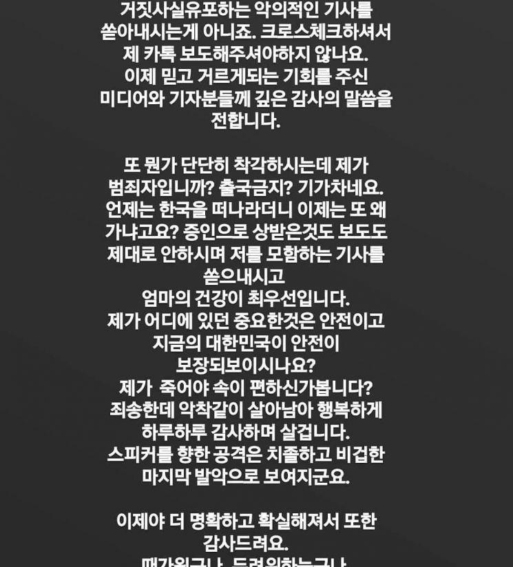 배우 고(故) 장자연 씨의 동료 윤지오 씨가 자신에 대한 출국금지 요청에 분노를 터뜨렸다/사진=윤지오 씨 인스타그램