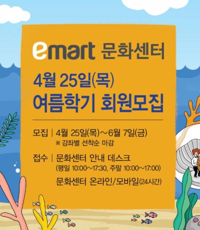 """""""내 아이 유튜버로 키워볼까""""…이마트, 문화센터 여름학기 회원모집"""