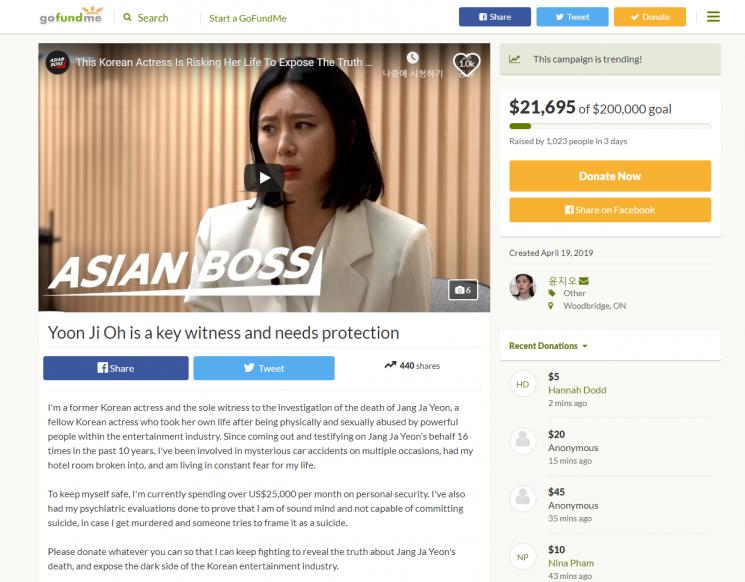 지난 19일 미국 크라우드펀딩 사이트에 배우 윤지오 씨의 이름으로 경호비용을 모금하는 펀딩 계정이 개설됐다 /사진='고펀드미' 홈페이지 화면 캡처