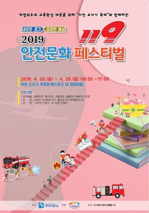 경기소방본부 이천서 '119 안전문화 페스티벌' 개최