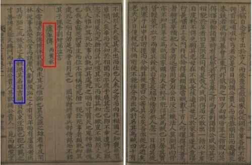 """황일호 문집에 나오는 홍길동전붉은색 선 안이 제목인 노혁전(盧革傳)이다. 푸른색 선 안은 """"성은 홍(洪)이고, 그 이름은 길동(吉同)""""이라는 뜻이다.  [이미지 출처= 연합뉴스]"""