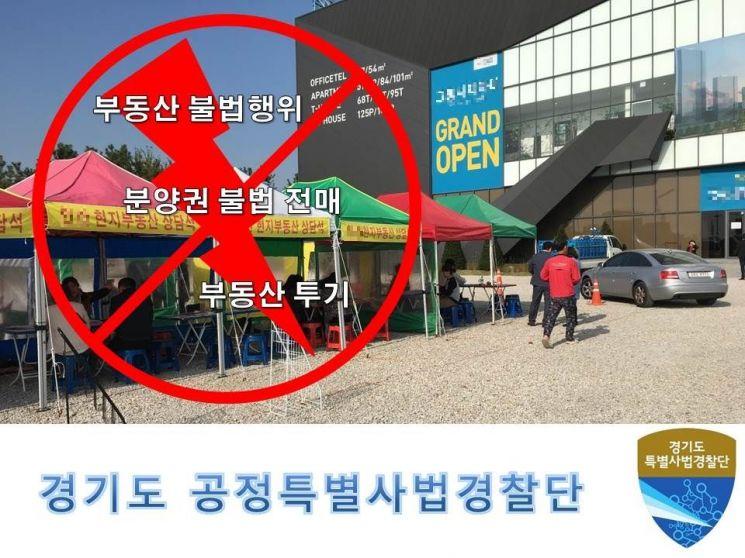 경기도 '부동산수사팀' 전국 최초 신설…21개 불법행위 단속