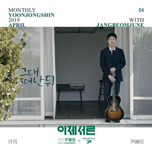 빈폴, '이제 서른' 두번째 작품 장범준 음원 공개