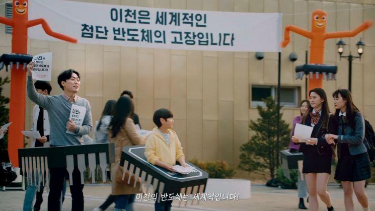"""""""이천 특산품이 반도체?""""…SK하이닉스의 재기 넘치는 광고"""