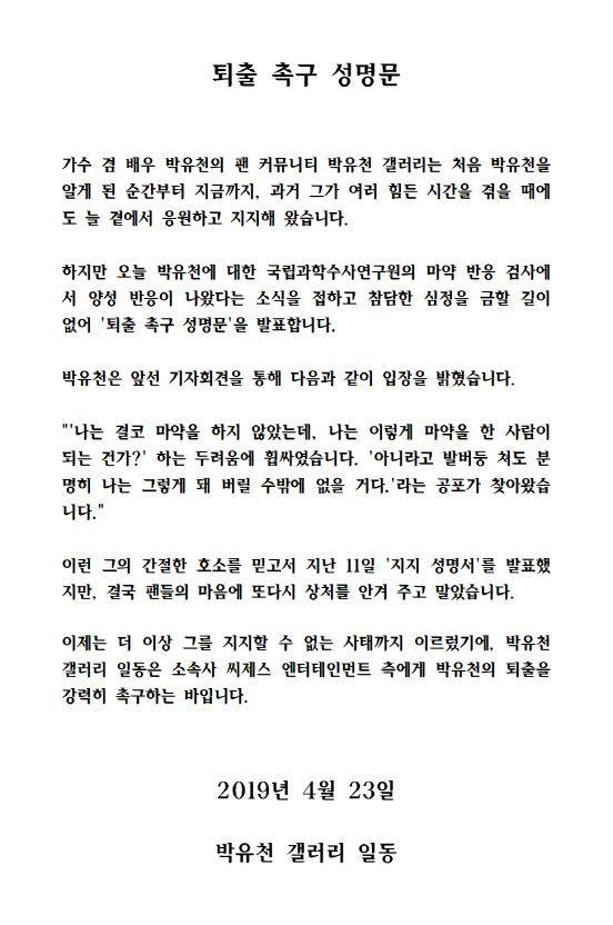 팬 커뮤니티인 디시인사이드 박유천 갤러리가 23일 게재한 퇴출 촉구 성명문/사진=온라인 커뮤니티