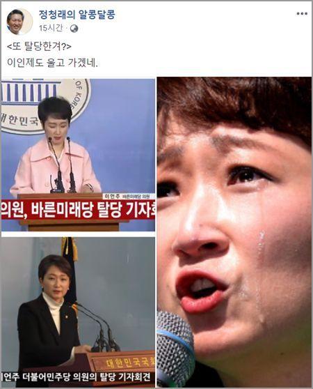 정 전 의원이 자신의 페이스북을 통해 이 의원의 바른미래당 탈당 결정을 비판했다. / 사진=정청래 페이스북 캡처