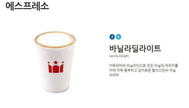 [단독]할리스커피, 인기 메뉴 '딜라이트' 최대 6%가격 인상