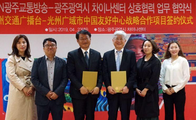 광주차이나센터, TBN광주교통방송과 업무 협약