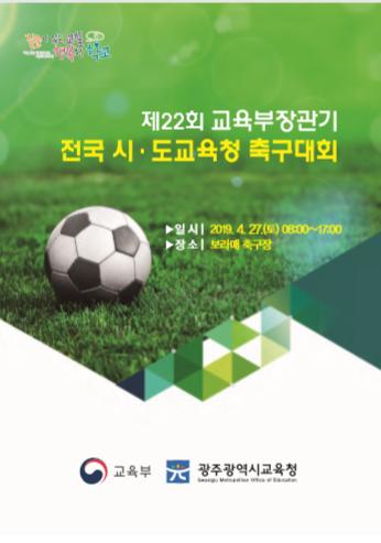 광주시교육청, 전국교육청 축구대회 개최…27일 보라매 축구공원