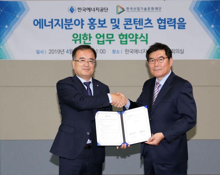 에너지공단, 산업기술문화재단과 에너지 분야 국민소통을 위한 협약