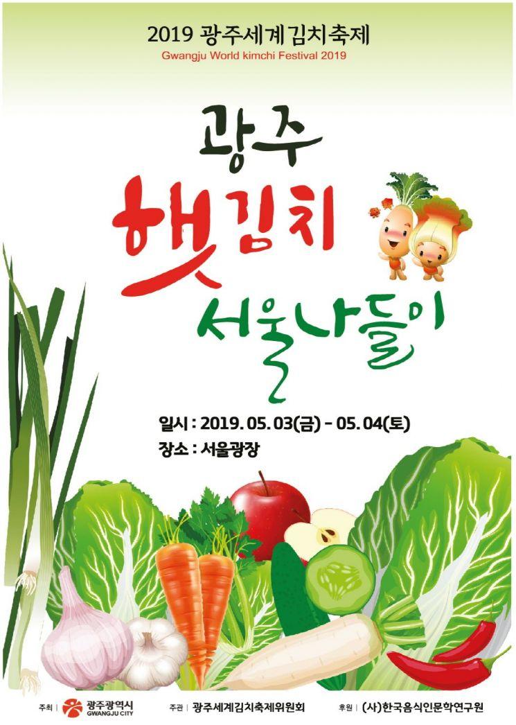 광주시, 내달 3~4일 서울시청 광장서 '봄김치 축제' 개최