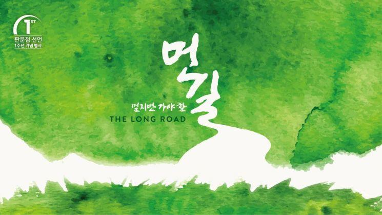 판문점선언 1주년 행사, 보아·악동뮤지션·린 하렐 출연