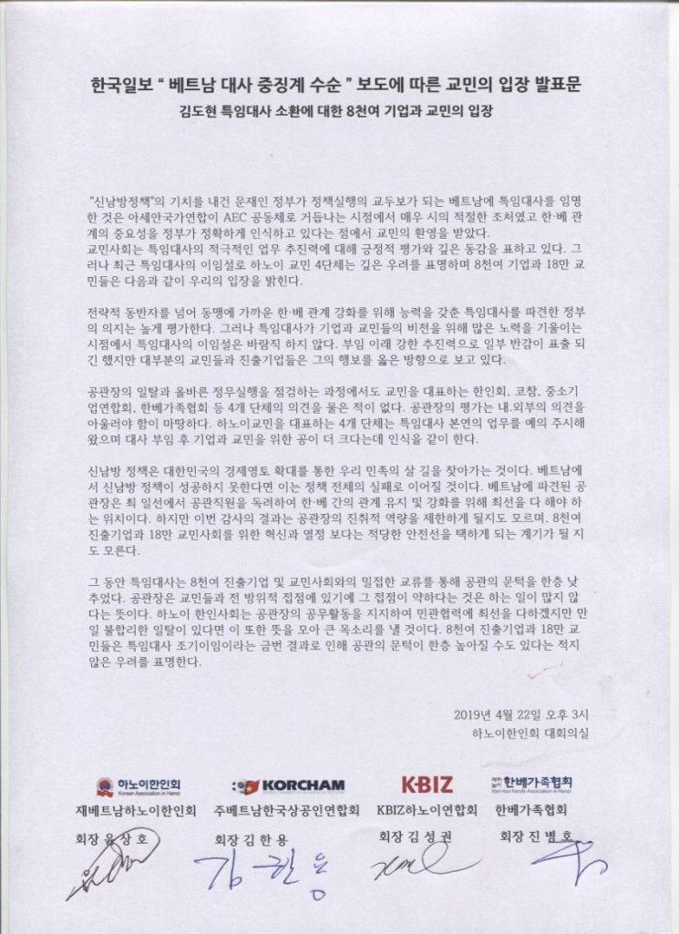 김도현 베트남 대사의 이유있는 징계 반발