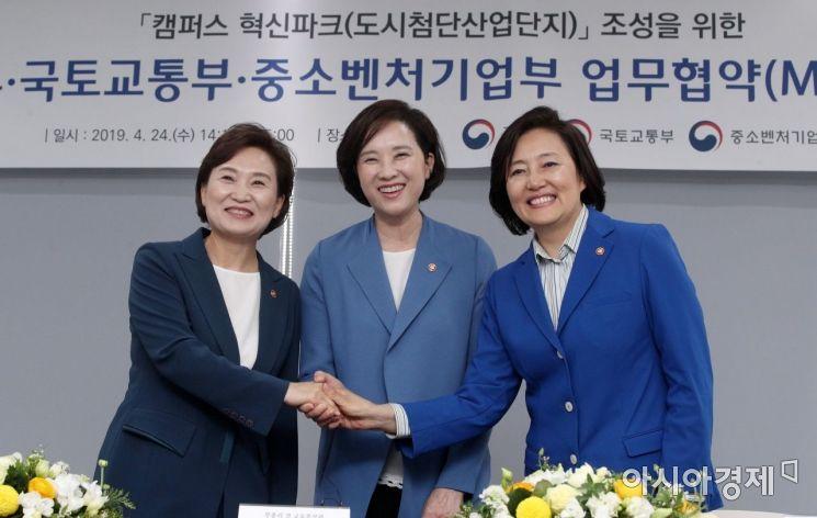 [포토] 손잡은 교육부-국토부-중기부