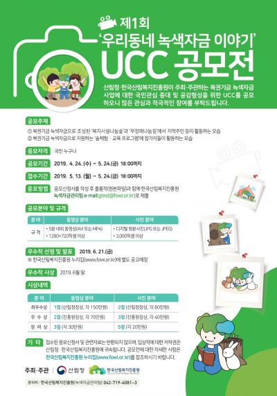 '제1회 우리 동네 녹색자금 이야기' UCC 공모전 포스터. 한국산림복지진흥원 제공