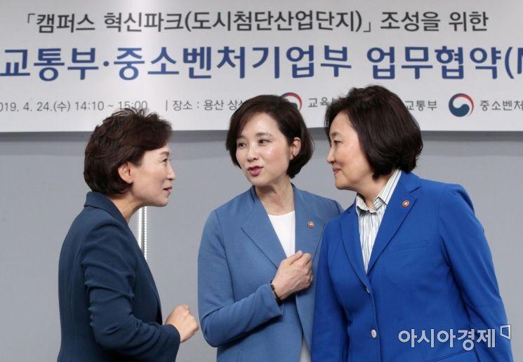 [포토] 대화하는 3개 부처 장관들