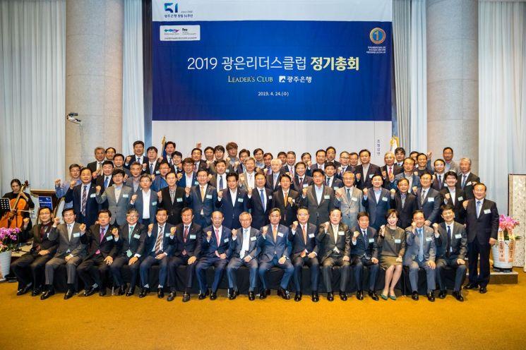광주은행, 광은리더스클럽 정기총회·초청강연회 '개최'