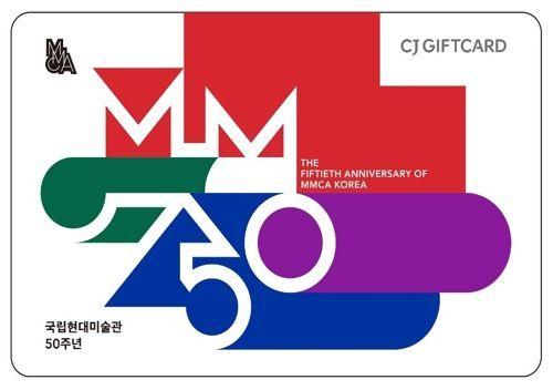 국립현대미술관, 'CJ ONE' 회원 입장료 50% 할인