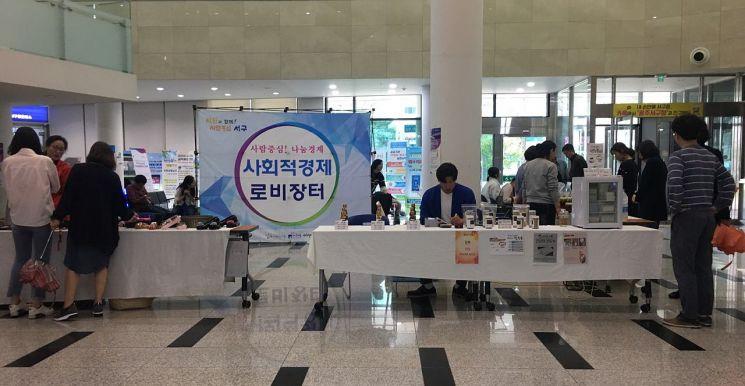 광주 서구, 사회적 경제 장터 성료