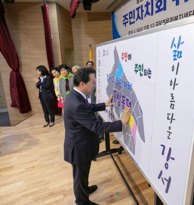 [포토]서울 강서구 주민자치회 출범