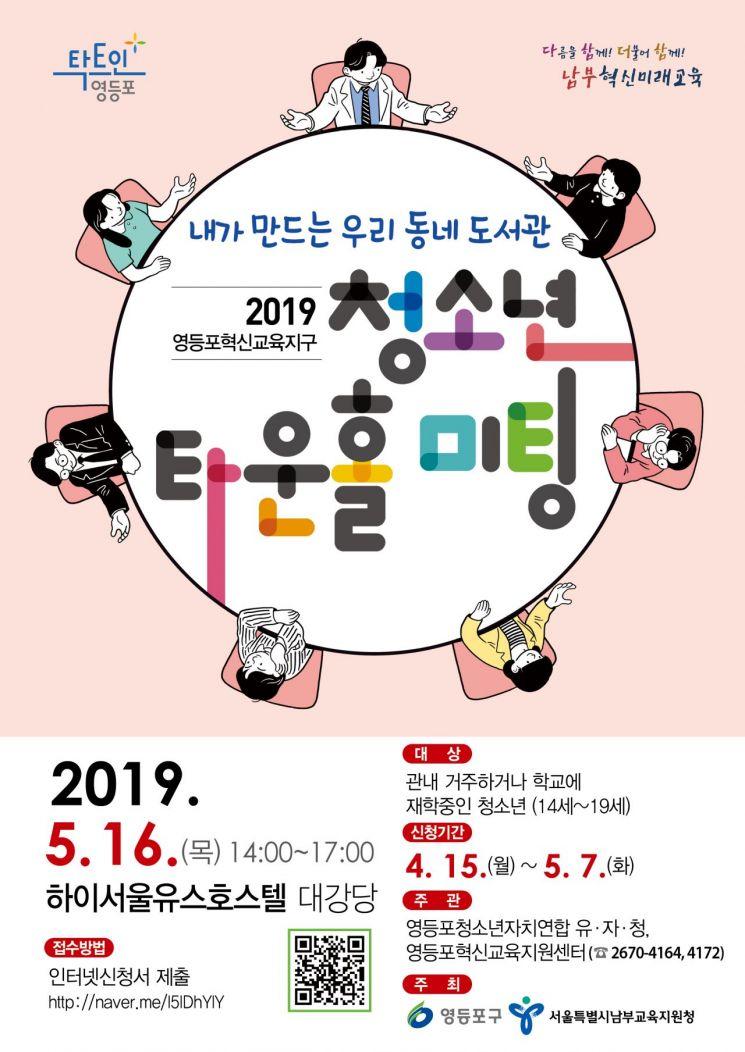 영등포구 '청소년 타운홀 미팅' 개최