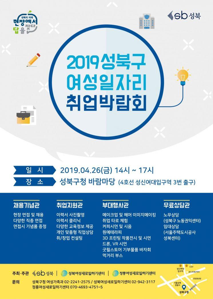 성북구 '여성일자리 취업박람회' 개최