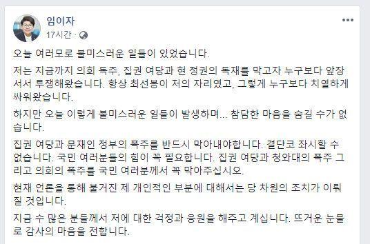 사진=임이자 자유한국당 의원 페이스북 캡처