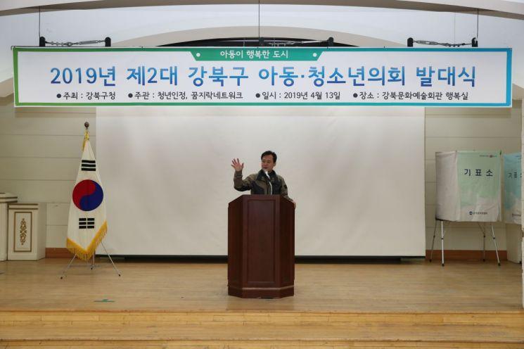 제2대 강북구 아동·청소년 의회 공식 출범