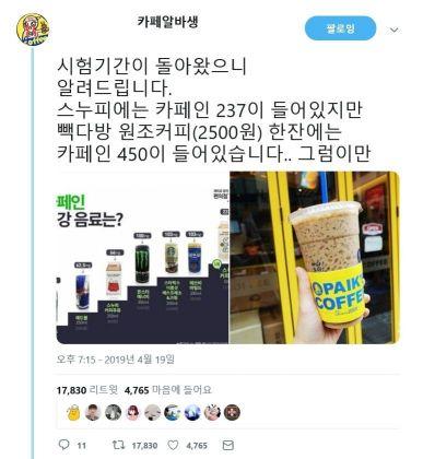 """빽다방 커피 '고카페인 마케팅' vs 부작용엔 """"나몰라라""""…눈물 짓는 소비자들"""