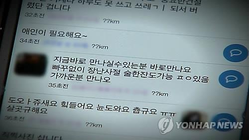 """""""15살이라고? 아저씨랑 만나자"""" 채팅 앱, '청소년 성매매' 사각지대"""