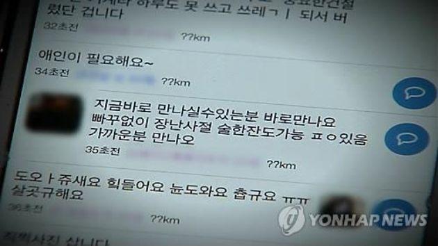 한 랜덤채팅앱. 사진은 기사 중 특정표현과 관계없음. [이미지출처=연합뉴스]