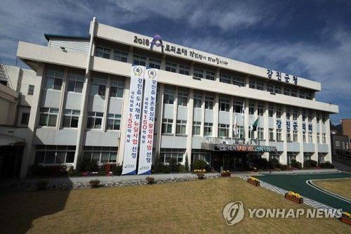 강진군청/사진=연합뉴스