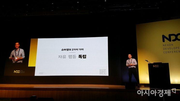김우현 슈퍼셀 게임아티스트가 25일 경기도 성남시 넥슨 판교사옥에서 열린 넥슨개발자콘퍼런스(NDC)에서 슈퍼셀의 기업 문화를 설명하고 있다.