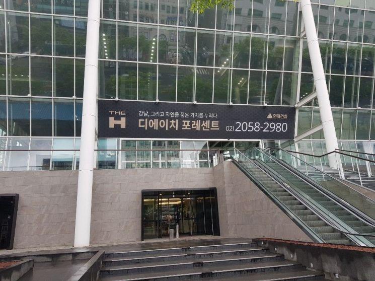 서울 강남구 도곡동에 위치한 디에이치 포레센트 견본주택.