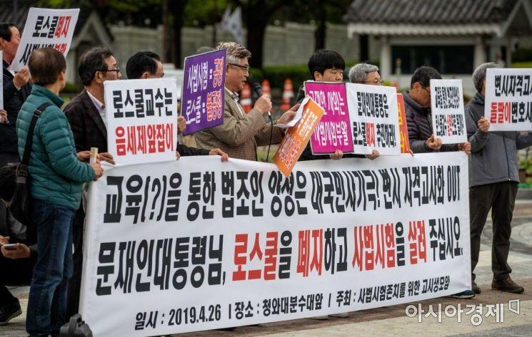 [포토]로스쿨 폐지 및 사법시험 부활 촉구 기자회견