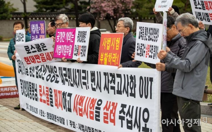 [포토]로스쿨 폐지 촉구하는 시민단체
