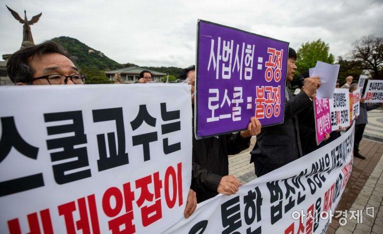 [포토]사법시험 부활 촉구 기자회견