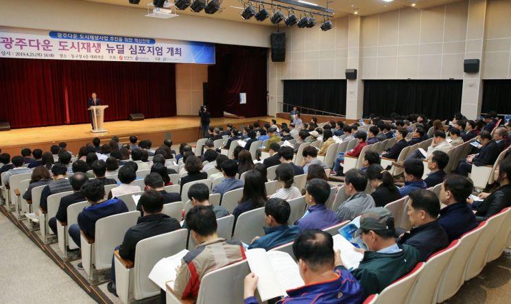 광주 동구 '광주다운 도시재생 심포지엄' 성료