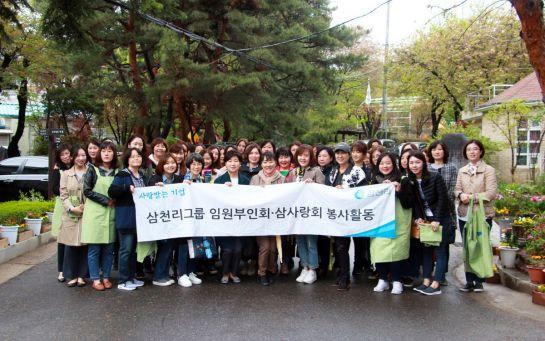 삼천리그룹 임원부인회와 여직원들이 경기도 '안양의 집'에서 봉사활동 기념촬영을 하고 있다.