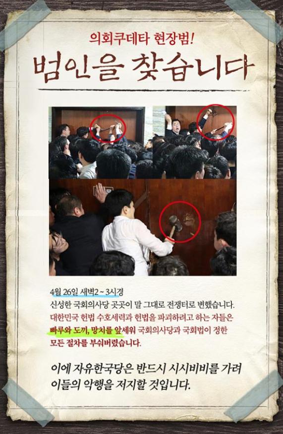 26일 자유한국당 공식 페이스북 계정은 전날 국회 충돌 과정에서 일부 더불어민주당 의원들이 빠루, 망치 등을 이용했다며 이를 규탄하는 이미지를 게재했다. / 사진=자유한국당 페이스북 캡처